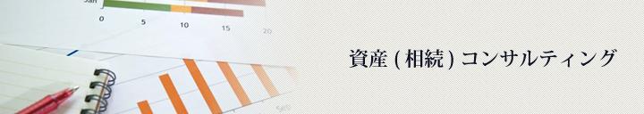 資産(相続)コンサルティング