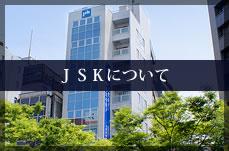 JSKについて