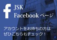 JSK Facebookページ